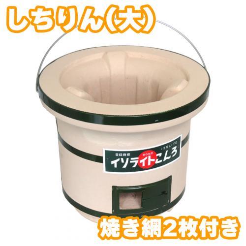 奥能登産 イソライトこんろ(木炭コンロ)珪藻土 しちりん(大)