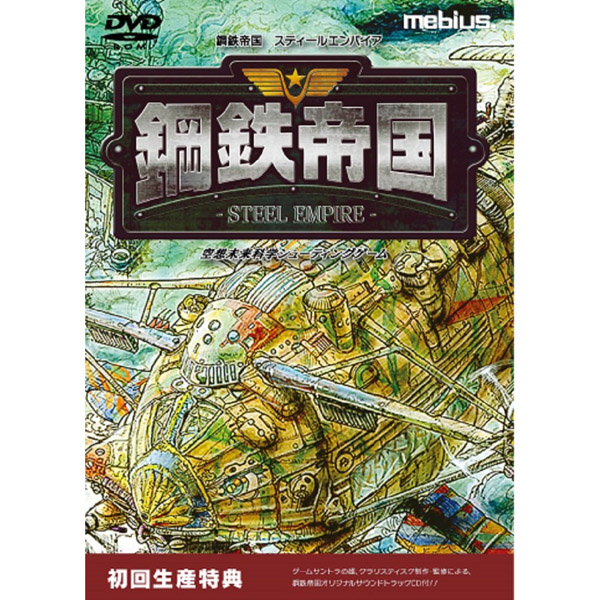 【新品】【PC】 鋼鉄帝国 -STEEL EMPIRE-  [DMEB-0002]