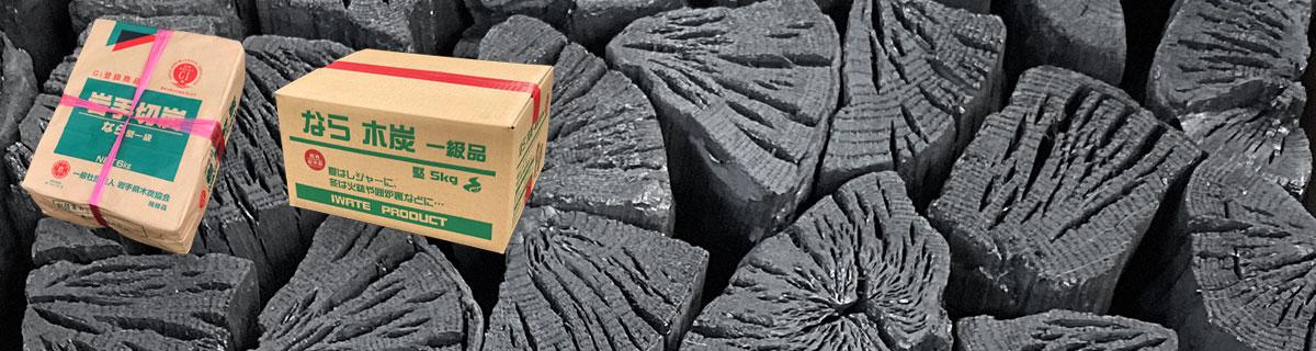 ちょっと贅沢な国産木炭